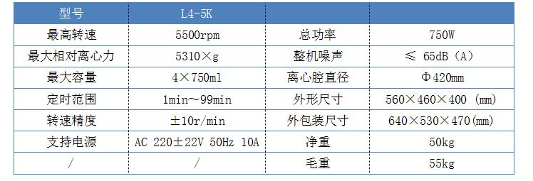 L4-5K上.png