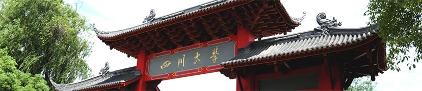 四川大学和可成.jpg