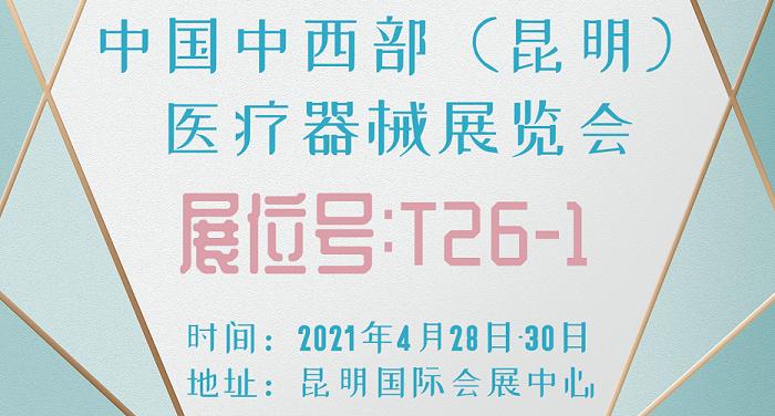 十一届中国中西部医疗器械展览会-1.png