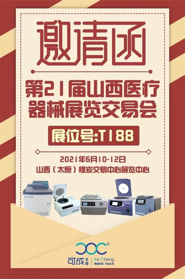 第21届山西医疗器械展览交易会.jpg