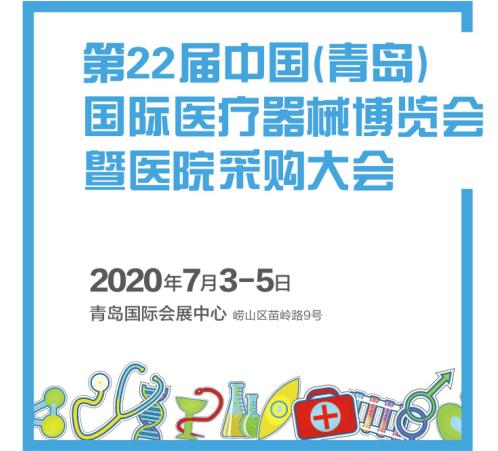 湖南可成亚博电竞菠菜诚邀您参加青岛参加医疗器械博览会